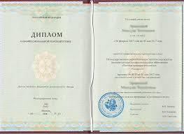 Диплом о профессиональной переподготовке Специальность Сестринское дело