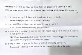 upsc mains official question paper essay insights questions
