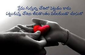 Emotional Quotes About Love In Telugu Hover Me Unique Love Quotes Fir Telugu
