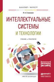 САиУ Интеллектуальные системы и технологии учебник и практикум  Обложка