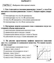 Контрольная работа по физике на тему Термодинамика  hello html m4b8e252b png