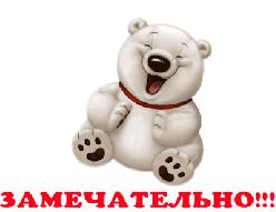 Открытки картинки гиф смайлики: Мишкин восторг. Поздравления Открытки на  каждый день. Надписи скачать