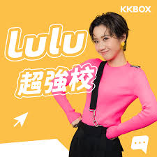Lulu超強校(精華版)