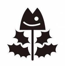 柊鰯シルエット イラストの無料ダウンロードサイトシルエットac