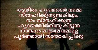 Malayalam Love Quotes Quotes About Love Best Malayalam Love Quotes
