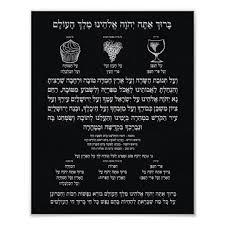 Al Hamichya Chalkboard Poster