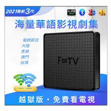 Buy 2021 Funtv box funtv3 PK HTV BOX A3 HomeX Box Chinese IPTV Box Free live  HD TV China Taiwan HK Canada Malaysia Japan Online in Thailand.  4000074293385