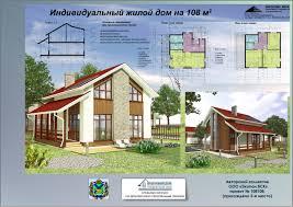Проектирование индивидуального загородного дома Курсовая работа  Дипломные проекты частных домов