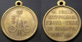 Картинки по запросу за взятие туркестана медаль