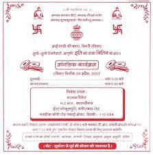 shadi card hindi format maggi hub rural co