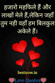 Love Quotes In Hindi 2019 टप 100 बसट लव कटस