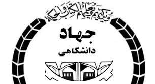 Image result for روز تشکیل جهاد دانشگاهی