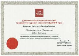 Диплом налоги РФ Описание изображения