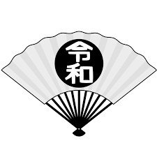商用フリー無料イラスト元号令和扇モノクロれいわreiwa