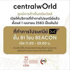 CentralWorld - ไปรษณีย์ไทย สาขาเซ็นทรัลเวิลด์...