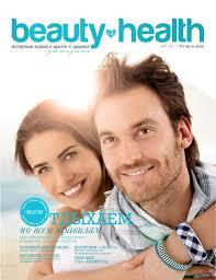Beauty Health 4-12 by Boris Gabrielyan - issuu