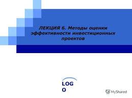 Презентация на тему ДИПЛОМНАЯ РАБОТА на тему Оценка  Методы оценки эффективности инвестиционных проектов