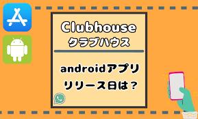 クラブ ハウス アプリ android