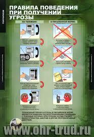 Реферат на тему правила поведения при угрозе террористического  Реферат Правила поведения населения при угрозе совершения террористического акта Действия персонала аэропорта при угрозе террористического акта