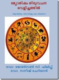 Free Birth Horoscope Chart In Malayalam Astrology And Christians Free Malayalam Ebook Download To