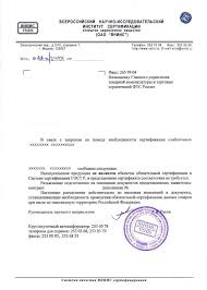 certification letter exemption letter no certification letter