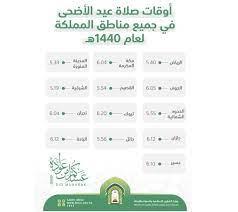 موعد صلاة عيد الأضحى في السعودية 1440 توقيت صلاة العيد في كافة المدن  السعودية 2019