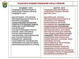 Организация научно исследовательской работы в России Лекция  КАНДИДАТ НАУК ЗАЩИЩЕНА ДИССЕРТАЦИЯ НА СОИСКАНИЕ УЧЕНОЙ СТЕПЕНИ КАНДИДАТА НАУК ДОКТОР НАУК ЗАЩИЩЕНА ДИССЕРТАЦИЯ НА СОИСКАНИЕ УЧЕНОЙ СТЕПЕНИ ДОКТОРА НАУК