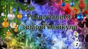 Картинки по запросу картинка зимові канікули