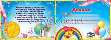 Диплом Выпускника детского сада формат см двойной   Диплом Выпускника детского сада формат 29 3 29 3