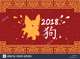 chinese character for happy new year chinese calligraphy dog sign happy new year 2018 zodiac symbol stock
