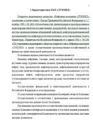 Отчет по преддипломной практике ОАО ЛУКОЙЛ Отчеты по практике  Отчет по преддипломной практике ОАО ЛУКОЙЛ 01 02 14