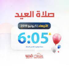 موعد صلاة العيد الساعة 6:5 صباحاً ..... - شبكة قدس الإخبارية