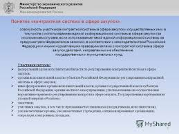 Презентация на тему Основные цели и положения Федерального  8 8