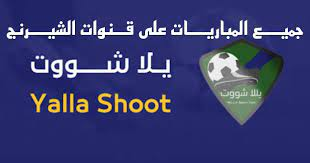 Yalla Shoot - All matches on All satellites - Home
