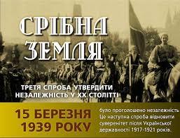 Картинки по запросу Картинки Карпатська Україна