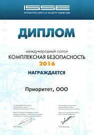 Награды и благодарности Приоритет   Диплом МЧС России