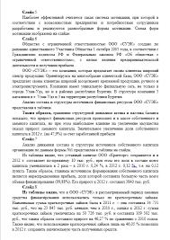 Дипломный доклад по менеджменту Антикризисное управление   Нажмите для увеличения slide5 png