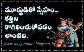 Telugu Quote Impressive Download Motivational Image
