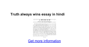 truth always wins essay in hindi google docs