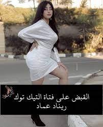 إلقاء القبض على فتاة التيك توك ريناد عماد