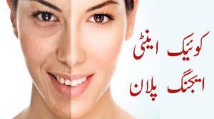 quick anti aging plan how to get rid of dark circles