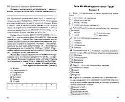 Контрольно измерительные материалы по обществознанию класс  Контрольно измерительные материалы по обществознанию 6класс