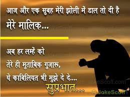 Good Morning Quotes Hindi Sms Best Of TOP Good Morning SMS शुप्रभात Suprabhat SMS In Hindi