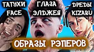 необычные образы рэперов татуировки на лице Face дреды Kizaru белые глаза элджей