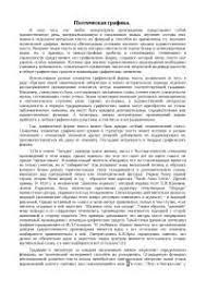 Поэтическая графика реферат по языковедению скачать бесплатно  Поэтическая графика реферат по языковедению скачать бесплатно поэзия произведение стихи символы Хлебникова века