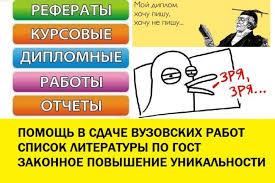 Сделаю реферат доклад за руб Сделаю реферат доклад 1 ru