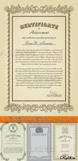 дипломы Страница ru сайт графики и дизайна Скачать  Сертификаты и дипломы готовые векторные шаблоны
