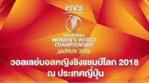 Live! วอลเลย์บอลหญิง ชิงแชมป์โลก 2018 อิตาลี VS ญี่ปุ่น - YouTube