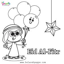 294,000+ vectors, stock photos & psd files. Happy Eid Mubarak Coloring Pages Free Printable Belarabyapps