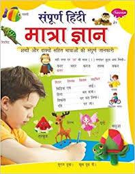 Sampurna Hindi Matra Gyan Manoj Publications 9788131026861
